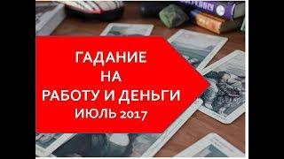 Гадание на работу и деньги - июль 2017