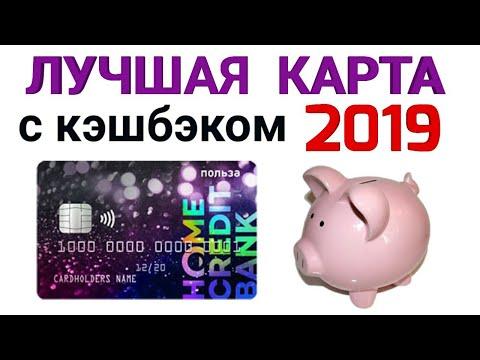 САМАЯ лучшая дебетовая карта 2019 года.Польза от Хоум Кредит банка