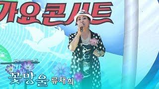 가수류재희/꽃망울