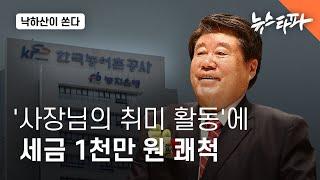 사장님 '취미생활 증진'에 세금 1천만 원 쾌척 - 뉴…