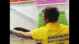 видео жалюзи Екатеринбург