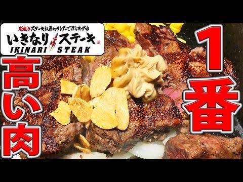 【いきなりステーキ】1番高い肉をMEGWINの財布盗んで食う