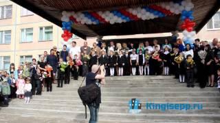 Песни, танцы, стихи и другие изюминки Дня Знаний в школе № 5 Кингисеппа. KINGISEPP.RU