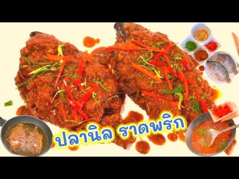 ปลานิลราดพริกแกง  อร่อยง่ายๆต้องลอง  #ปลาราดพริก #ThaiFood