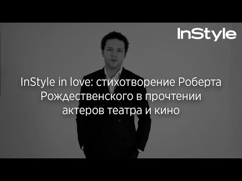 InStyle In Love: стихотворение Роберта Рождественского в прочтении актеров театра и кино