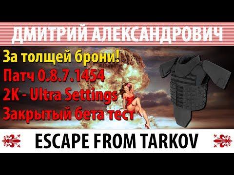 Escape From Tarkov] За толщей брони! - 2K - Ultra Settings