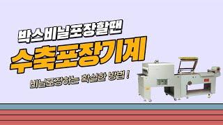 박스비닐포장할땐 반자동수축포장기, 수축포장기계로 해결!…