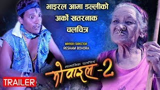 """""""MOBILE 2"""" New Nepali Movie Official Trailer 2075 