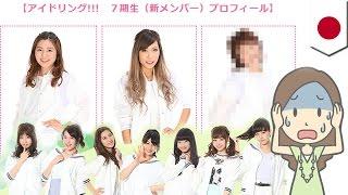 アイドルグループ「アイドリング!!!」に6月5日、新規加入メンバー3人...