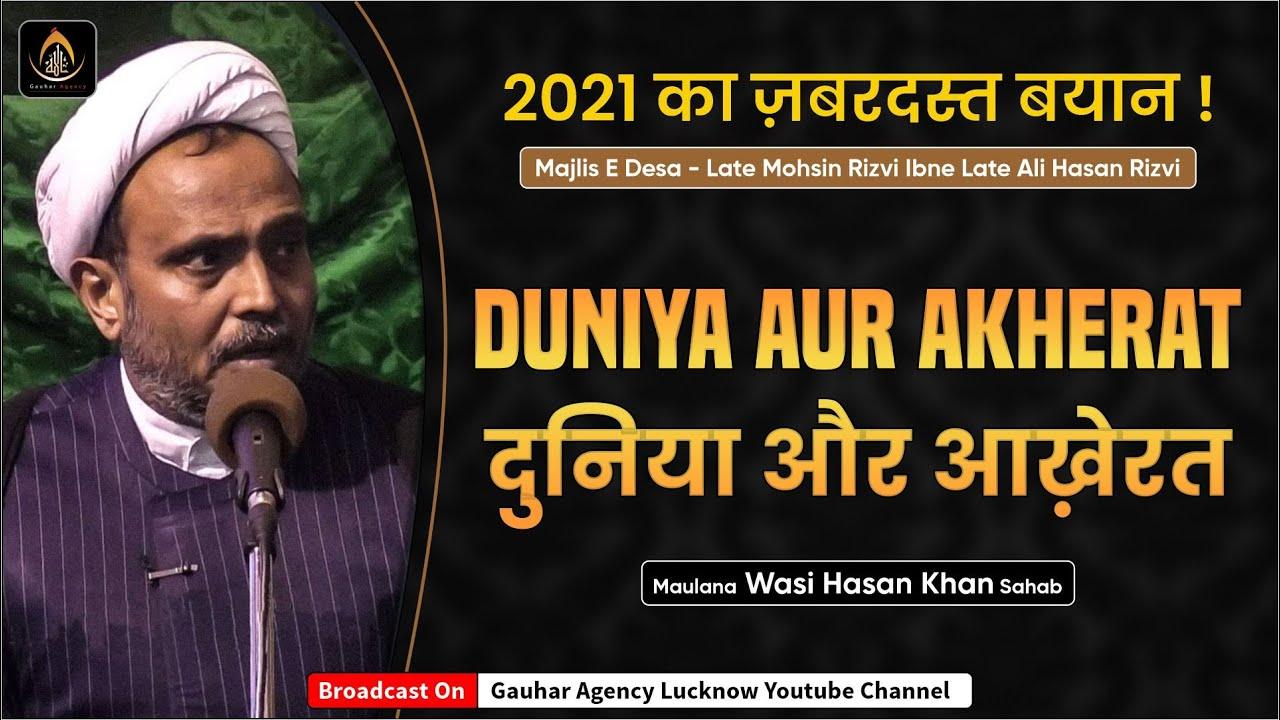 Maulana Wasi Hasan Khan   Majlise Desa   Late Mohsin Rizvi   Masjid Kishwar, Kashmiri Mohalla   2021