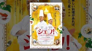 シェフ!〜三ツ星レストランの舞台裏へようこそ〜 (日本語吹替版) thumbnail