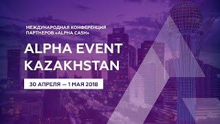 Alpha Event Kazakhstan 2018 | 30 Апреля - 1 Мая