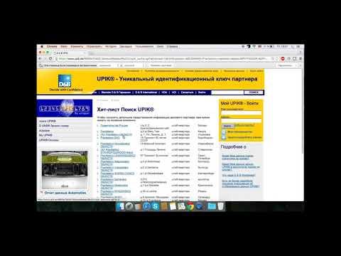 Как смотреть на сайте UPIK De где зарегистрированы фирмы РФ