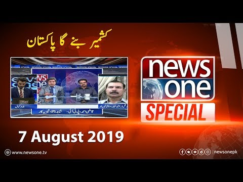 Newsonepk Special | 7-August-2019 | Jawad Kamal |  Kashmir Banay Ga Pakistan