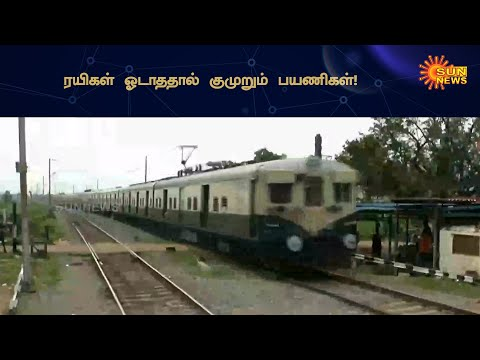 புறநகர் ரயில் சேவை தொடங்க தாமதம் ஏன்? | Why Suburban Train Service Delayed? | Sun News