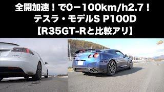 テスラ・モデルSの最強モデルである、P100Dが日本上陸を果たした。今回...