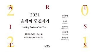 대구문화예술회관 202…