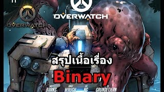 Overwatch Talk ตอนที่ 95 : สรุปเนื้อเรื่อง Binary [Comic 11]