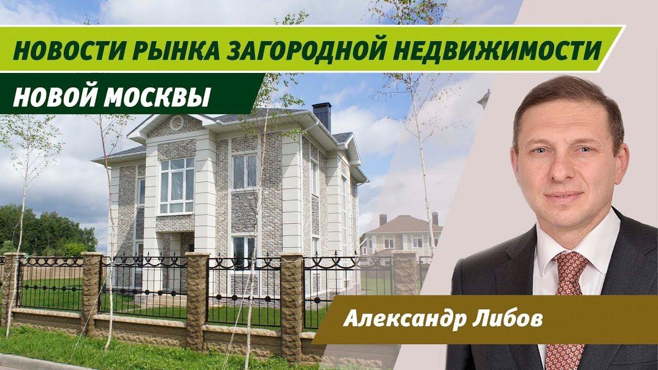 Дайджест самых интересных домов в Новой Москве, реализованных и поступивших в продажу в июле 2019