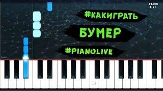 Как играть Бумер на пианино (в 4 руки)