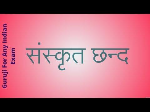 संस्कृत छन्द 1