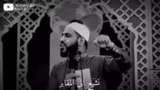 عش ما شئت فإنك ميت كلمات تبكي لحجر 💐لداعية محمود الحسنات