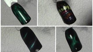 Эксперименты с гель-лаком КОШАЧИЙ ГЛАЗ