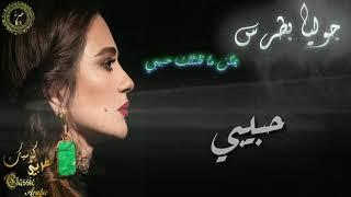 جوليا بطرس - حبيبي - مع الكلمات Julia Boutros - Habibi - كلاسيك عربي - Classic Arabic