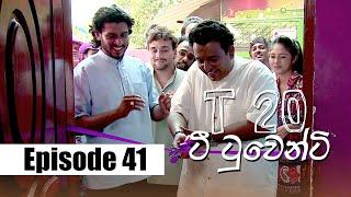 T20 - ටී ටුවෙන්ටි | Episode 41 | 05 - 02 - 2020 | Siyatha TV Thumbnail