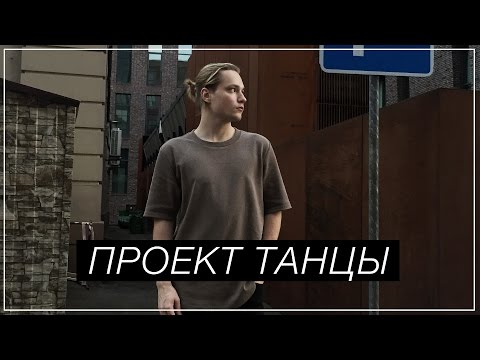 VLOG  Moscow SS16  Проект Танцы на ТНТ