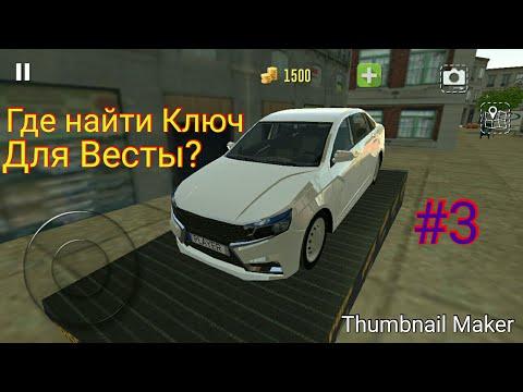 Где найти ключ от Весты - Симулятор Автомобиля#3