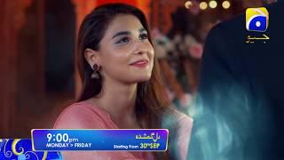 dil-e-gumshuda-digital-promo-hina-altaf-agha-ali-geo-tv-har-pal-geo