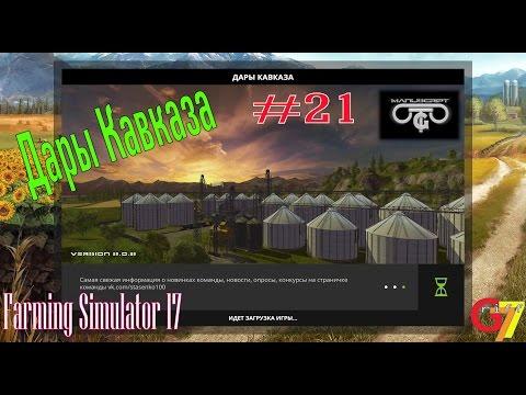 Farming Simulator 2017 – игра Фермер Симулятор