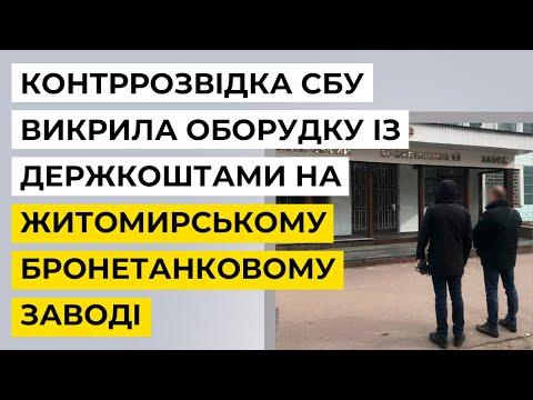Контррозвідка СБУ викрила оборудку із держкоштами на Житомирському бронетанковому заводі