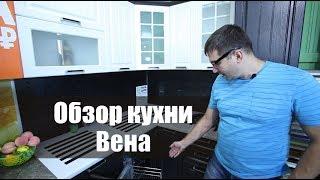 Кухня з плівки ПВХ