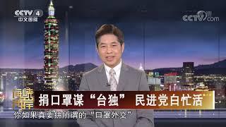 《海峡两岸》 20200428| CCTV中文国际