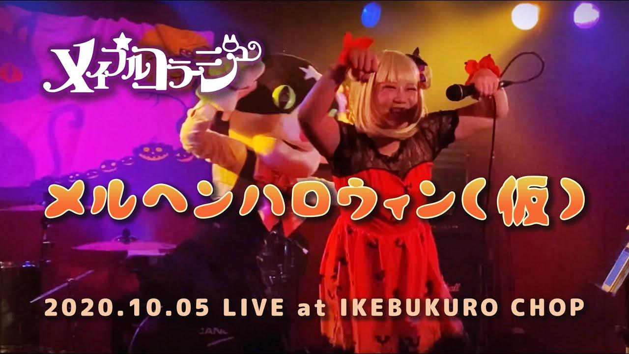 【曲作り配信】メルヘンハロウィン(仮)お披露目 メイプルコラージュ LIVE at 2020.10.05 池袋手刀