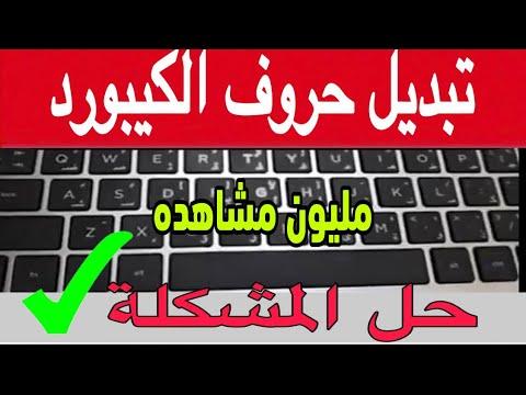 حل مشكلة لوحة المفاتيح وتغيير الحروف في ثواني Youtube