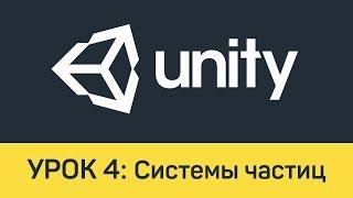 Unity. Урок 4: Системы частиц