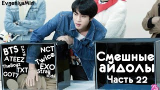 СМЕШНЫЕ АЙДОЛЫ #22 | TRY NOT TO LAUGH CHALLENGE | funny moments | KPOP