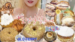 먹방vlog| 세상 알찬 도넛투어(feat.인생도넛)🍩올드페리,노티드,도넛킨더가든,피르마/버터피스타치오,피넛버터,솔티드카라멜,우유크림도넛,앙버터,도넛맛집✨빵집투어,빵먹방