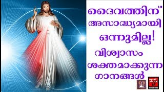 Superhit Christian Songs  # Christian Devotional Songs Malayalam 2018 #  Jesus Love Songs