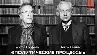 Генри Резник — Виктор Ерофеев. «Политические процессы»