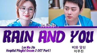 Lee Mujin (이무진) - Rain and You [비와 당신] Hospital Playlist Season 2 OST Part1 Lyrics/가사 [Han|Rom|Eng]