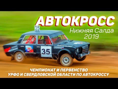 Автокросс в Нижней Салде 10.08.2019 | Видео VSalde.ru