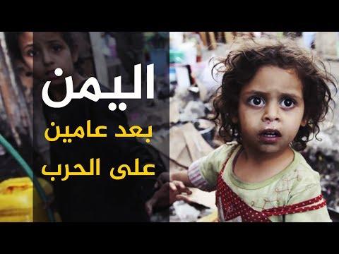 اليمن بعد عامين على الحرب