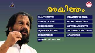 Ayitham (അയിത്തം) | Malayalam Movie songs | Evergreen malayalam hit songs