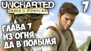 Uncharted: Drake's Fortune - Глава 7 Из огня да в полымя - Джунгли #7