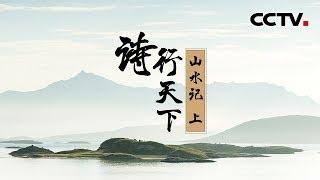 《诗行天下》第一集 山水记(上)| CCTV纪录