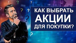 Как выбрать акции для покупки? В какие акции инвестировать? Правила анализ акций перед покупкой!